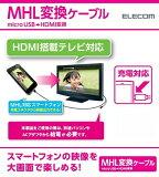 エレコム ELECOM MPA-MHLHD15BK [MHL変換ケーブル ブラック] 1.5M定形外で発送代引きできない