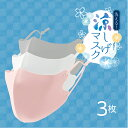 夏キャンペーン【即納 送料無料】 日本企画商品【3枚】冷感マスク 洗って使える 接触冷感マスク 洗える 夏接触 冷感 uv マスク、熱中症対策、日焼け止め効果、ひんやりマスク、