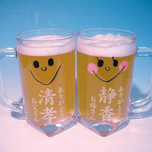 大人気なかよしペアジョッキビールをおいしく!!メッセージ彫刻入り★なかよしペアジョッキ★...