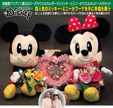 Disney(ディズニー)ミッキー・ミニー ウエルカムボード(ピンクローズ)、ウエディングドールのセット、送料無料(沖縄と離島を除く)、結婚式、結婚記念、結婚祝い、結婚祝いギフト、名入れ、ウエディングドール、ブライダルギフト【RCP】