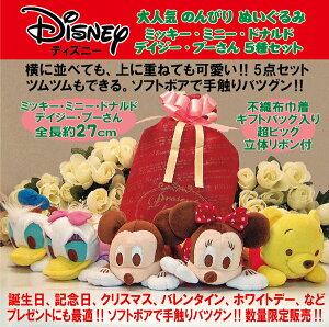 Disneyディズニー(ミッキー・ミニー・ドナルド・デイジー・プーさん)のんびりぬいぐるみ5点…