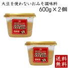 アレルギー対応大豆を使わないおみそ調味料600g×2個山崎醸造送料無料味噌食品