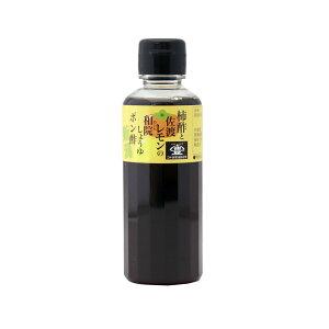 柿酢と佐渡レモンの和院しょうゆポン酢 200ml×3本 新潟県産果物使用 コトヨ醤油醸造元