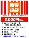 1月5日発送指定【期間限定】「3,000円(税込)新春福袋」