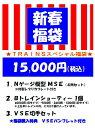 1月5日発送指定【期間限定】「15,000円(税込)新春福袋」