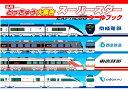 人気シリーズ第5弾!京成、西武、東武、小田急の特急電車が大集合。鉄道会社公認のシールブック...