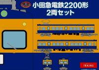 小田急電鉄オリジナル鉄道2200形旧塗装