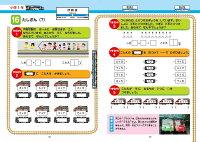 小田急電車ドリル小学1年