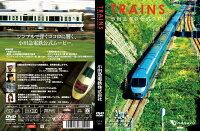 「TRAINS」小田急電鉄公式DVD