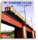 小田急電鉄オリジナル 鉄道コレクション1910形(2000)形3両セット