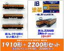 鉄コレ1910形(2000形)&2200形お買い得セット