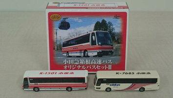 小田急箱根高速バスオリジナルバスセット