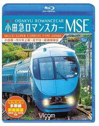 小田急ロマンスカーMSE&多摩線線(ブルーレイ版)