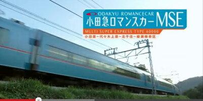 小田急初となるMSE展望作品ロマンスカーMSE&多摩線線【ブルーレイ版】