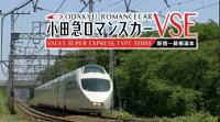 小田急ロマンスカーVSE&江ノ島線(ブルーレイ版)