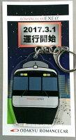 【運行開始記念グッズ】EXEαアクリルキーホルダー※3月1日より発売開始