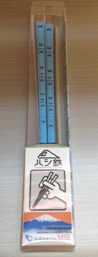 ロマンスカーハシ鉄MSEタイプ(大人用サイズ)