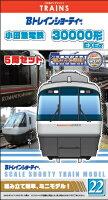 10月21日10時発売!Bトレインショーティー30000形EXEα5両セット