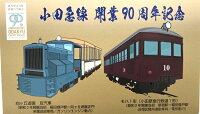 10月20日10時発売!小田急線開業90周年記念ピンバッジセット