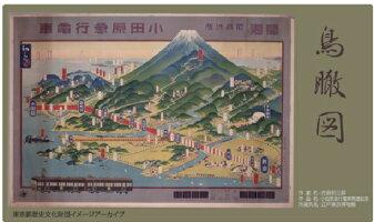 【10月21日10時発売開始】小田急線開業90周年記念サボプレート