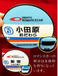 ロマンスカー3DラバーコースターMSE&VSE