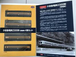 【2月2日10時発売開始】小田急電鉄オリジナル!鉄道コレクション2300形(登場時)4両セット