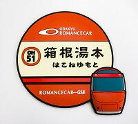 ロマンスカー3Dコースター