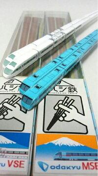 ロマンスカーハシ鉄VSEタイプ(大人用サイズ)
