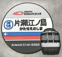 【新発売】ロマンスカー3DラバーコースターEXEα(片瀬江ノ島)