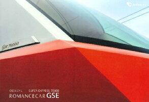 Nゲージ鉄道模型TOMIX製小田急ロマンスカー70000形GSE7両(第1編成セット)【TRAINS購入特典付き】