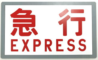 【数量限定】小田急ファミリー鉄道展2019ロマンスカーSEお披露目記念グッズサボプレート