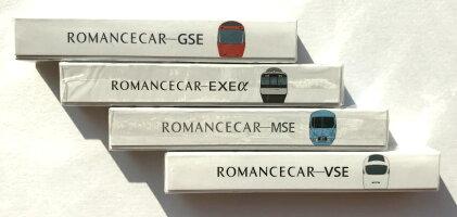 ロマンスカー消しゴム(GSE・EXEα・MSE・VSE)