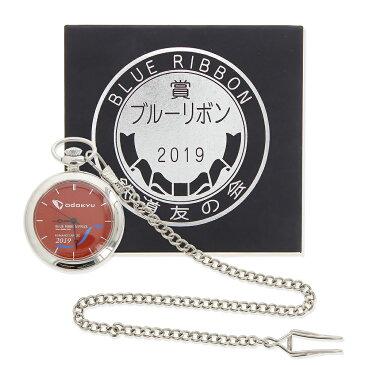 700個数量限定!ロマンスカーGSE ブルーリボン賞受賞記念 オリジナル懐中時計(箔押しBOX付き)