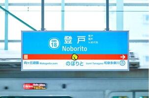 【角大長タイプ】ドラえもん!小田急登戸駅駅名看板キーホルダーオリジナル台紙付き!