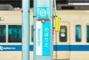 ドラえもん!小田急登戸駅駅名看板キーホルダーオリジナル台紙付き!【スティックタイプ】