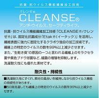 【日本製】子供用!ロマンスカーマスクGSE※抗菌・抗ウィルスマスクCLEANSE/クレンゼ使用※