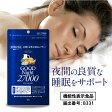 【送料無料】夜間の良質な睡眠をサポート!機能性表示食品の休息サプリ[グッドナイト27000]