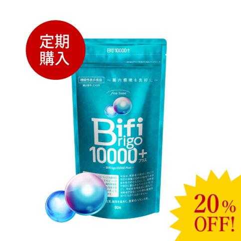 【定期購入】【20%OFF】[ビフィリゴ10000]腸内環境を良好にし便通を改善するビフィズス菌BB536配合