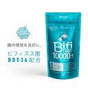 ウイルス対策 ビフィズス菌 サプリ ビフィリゴ10000プラス 腸内環境を良好にし便通を改善するビフィズス菌BB536配合 手洗い うがい 乳酸菌 その1