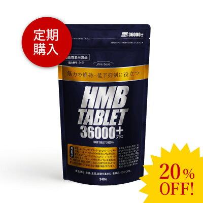 筋肉量の低下に「HMBタブレット36000+」