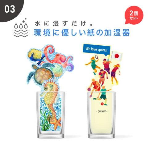 ペーパー加湿器(SEA)エコ加湿器日本製電気不要卓上オフィスペーパー加湿器エコロジーおしゃれインテリア