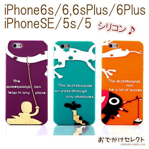 アウトレット iPhone6s ケース iPhone6 ケース シリコン かわいい キャラクター iPhoneSE iPhone5s ケース おしゃれ iPhone6sPlus ケース 人気 アイフォン6s ヤモリ クリーパー ソフトケース iPhoneケース 海外 おもしろ 面白い [N7]