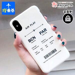 3075c184ba 【クーポン対象品】iPhone8 ケース iPhone XS X ケース かわいい おしゃれ 海外 おもしろ 搭乗