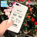 【クーポン有り】iPhoneケース おしゃれ 海外 iPhone8 ケース かわいい 面白い 搭乗券 航空券 ……
