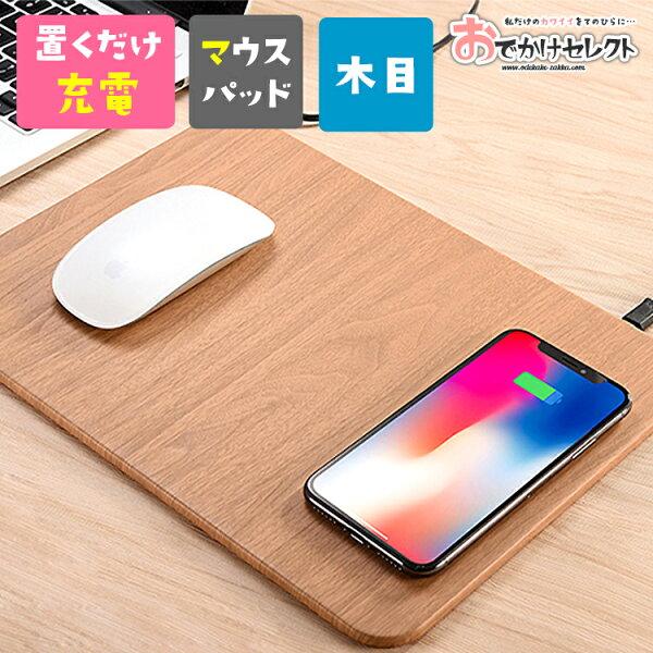 獲得 ワイヤレス充電器オシャレマウスパッド充電かわいいiPhoneiPhone8iPhoneXRXSウッドおしゃれ大きいおも
