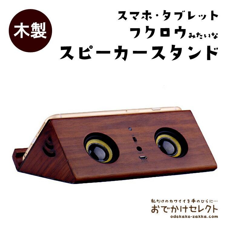 スマホスピーカーiPhoneスピーカースマートフォンおしゃれ木製かわいい小型スタンド卓上アクセサリーUSBおもしろキャラクター寝ながら使えるAndroidアンドロイドアイフォンスマホスタンドフクロウ風[N0]