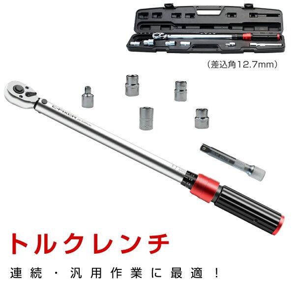 改良型プレセット型トルクレンチ12.7mm(1/2インチ)20-220N・m17/19/21/24mmソケットエクステンション専