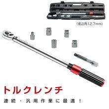 【改良版】プレセット型トルクレンチ差込角12.7mm(1/2インチ)20-210N・m17/19/21/24mmソケットケース付き
