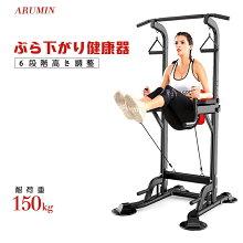 全身ストレッチぶら下がり健康器懸垂腕立て伏せ腹筋筋トレダイエットインナーマッスル