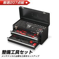 高品質工具セット207PCS作業整備工具セット